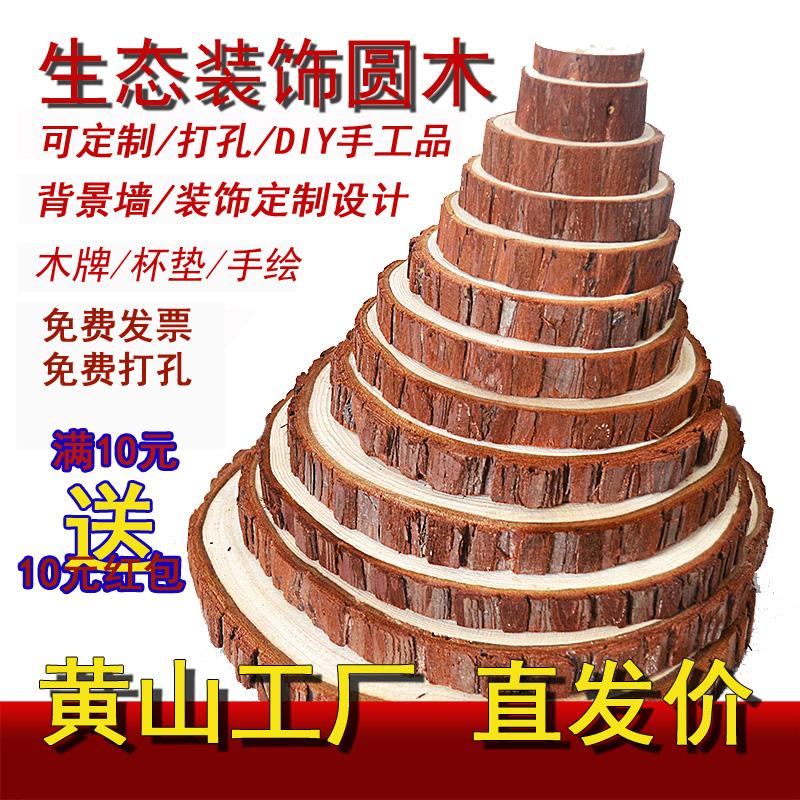 年轮圆木板diy圆形木片木头片手工块装饰大木桩手绘画小薄原材料