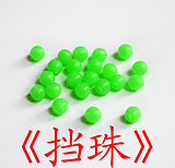Alkylene luminous road dedicated stop bead 20 a pack bag 2 yuan a Texas fishing group Accessories