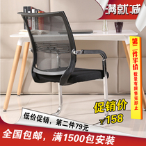 Computer Chair net Cloth staff Chair meeting Chair student chair dormitory chair