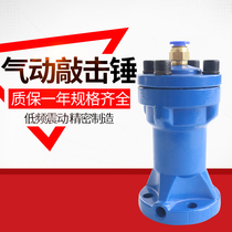 Pneumatic small knock hammer air hammer impact air hammer pneumatic hammer