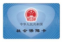 Xiamen Social Security payment and payment of social Security tax Xiamen Social Security card system
