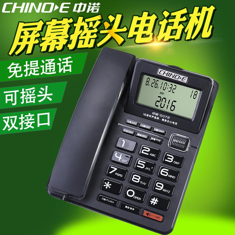 Zhongnuo G072 Home Business Office Fixed Telephone Caller Id Landline Speakerphone Stand Alone