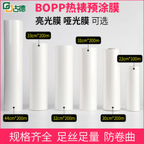 Gourde pre-coated single-sided plastic sealing film laminating machine Hot mounting film