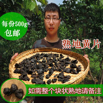 Cooked Dihuang Yellow 500g nine steamed nine tanning special wild cooked Dihuang yellow Huai Dihuang