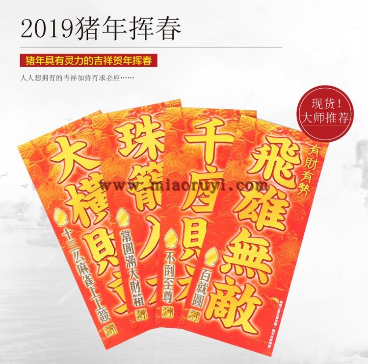 香港正品李居明2019年吉祥贺年挥春猪年加持对联春联