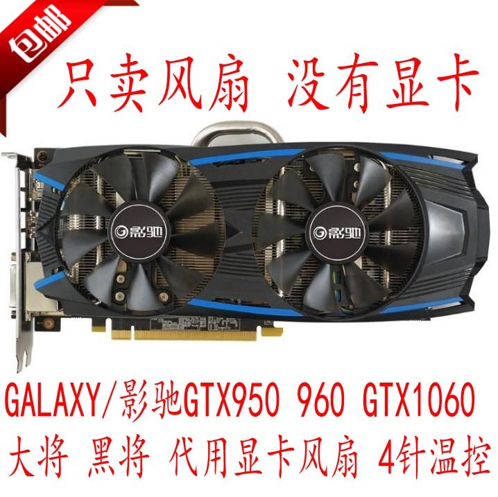 GALAXY yingchi GTX950 960 GTX1060 general black graphics fan 4-pin  temperature control