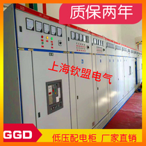Distribution Cabinet Switchgear compensation cabinet Power Distribution plate complete set of control cabinet cabinets
