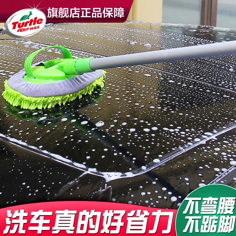龟牌洗车拖把擦车刷车神器除尘车掸汽车刷子长柄车用拖布毛刷工具