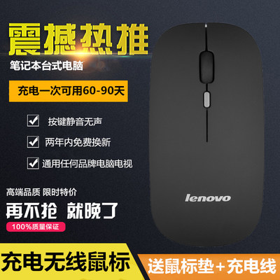 Lenovo wireless mouse silent usb charging mute ultra-thin notebook desktop computer Android TV universal