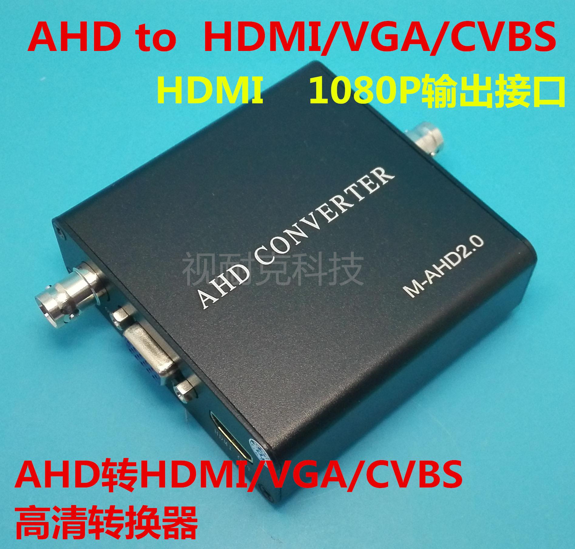 AHD поворот HDMI/VGA/CVBS hd конвертер 1080P стандарт источник питания прекрасные правила