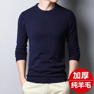 专柜正品秋季青年男装纯色毛衣圆领长袖针织衫百搭打底大码羊毛衫