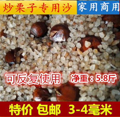 Жарить товары специальный песок сын жарить каштан жарить арахис жарить семена песок сын жарить товары сахар жарить каштаны специальный песок сын 5.8 цзин, единица измерения веса