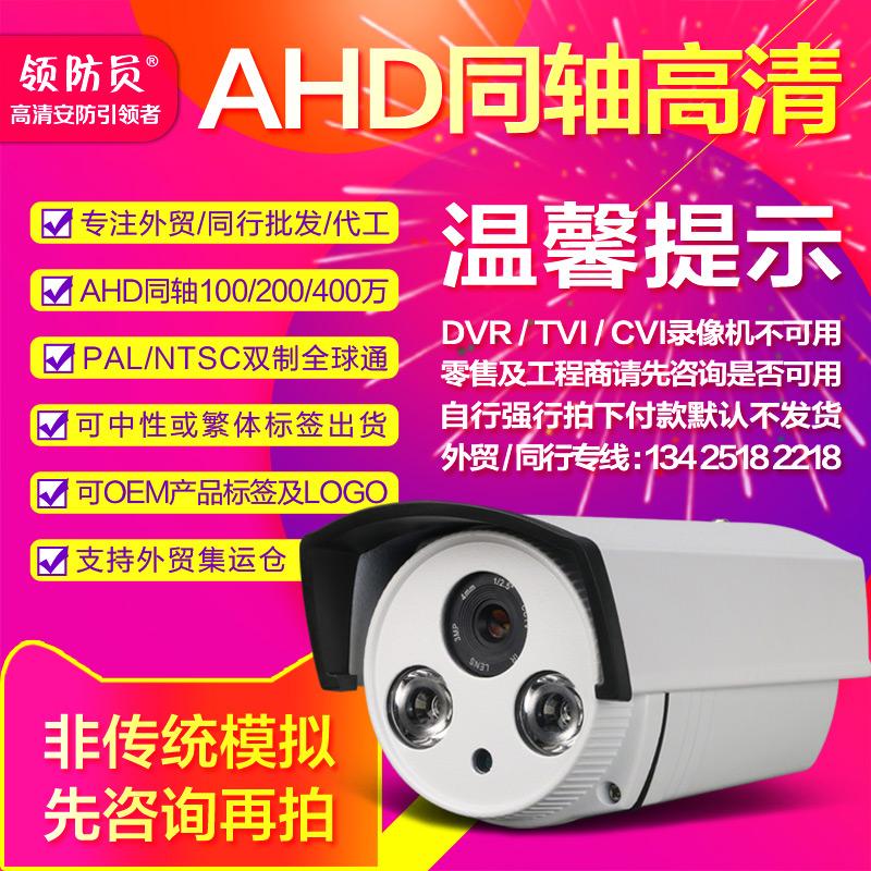 Инфракрасная камера Led control  AHD 100 720P P/N