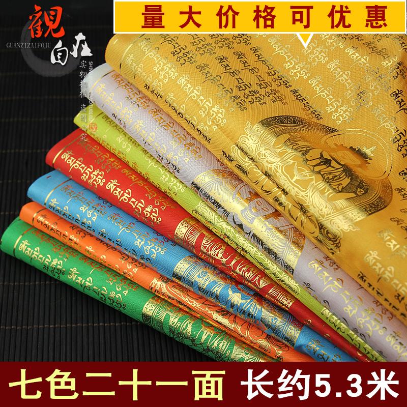 Тысячи Мудрости Писания Богиня Милосердия Шесть слово Daming Mantra слово священное писание 7 Цветной ветер флаг флага флаг 21 поверхность 5 метров