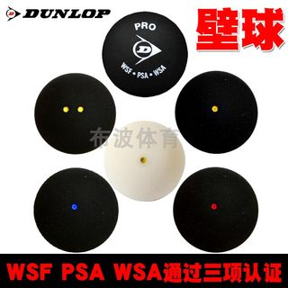 Dunlop/Dunlop DUNLOP Double Yellow Point Squash-Professional Game Squash Resilient Blue Point Single Yellow Point