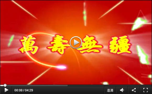 P058 梦幻视频寿辰版父亲片头
