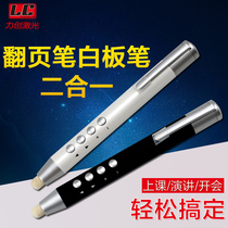 Beijing Chuangyi Electronic Whiteboard pen Chivo LCD screen All-in-one machine touch flip
