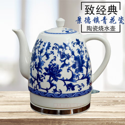 Jingdezhen ceramic electric kettle, kettle, tea maker, boiling water, electric teapot, tea set, large capacity automatic power-off