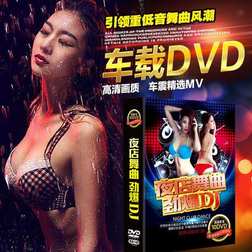 车载DVD站长推荐