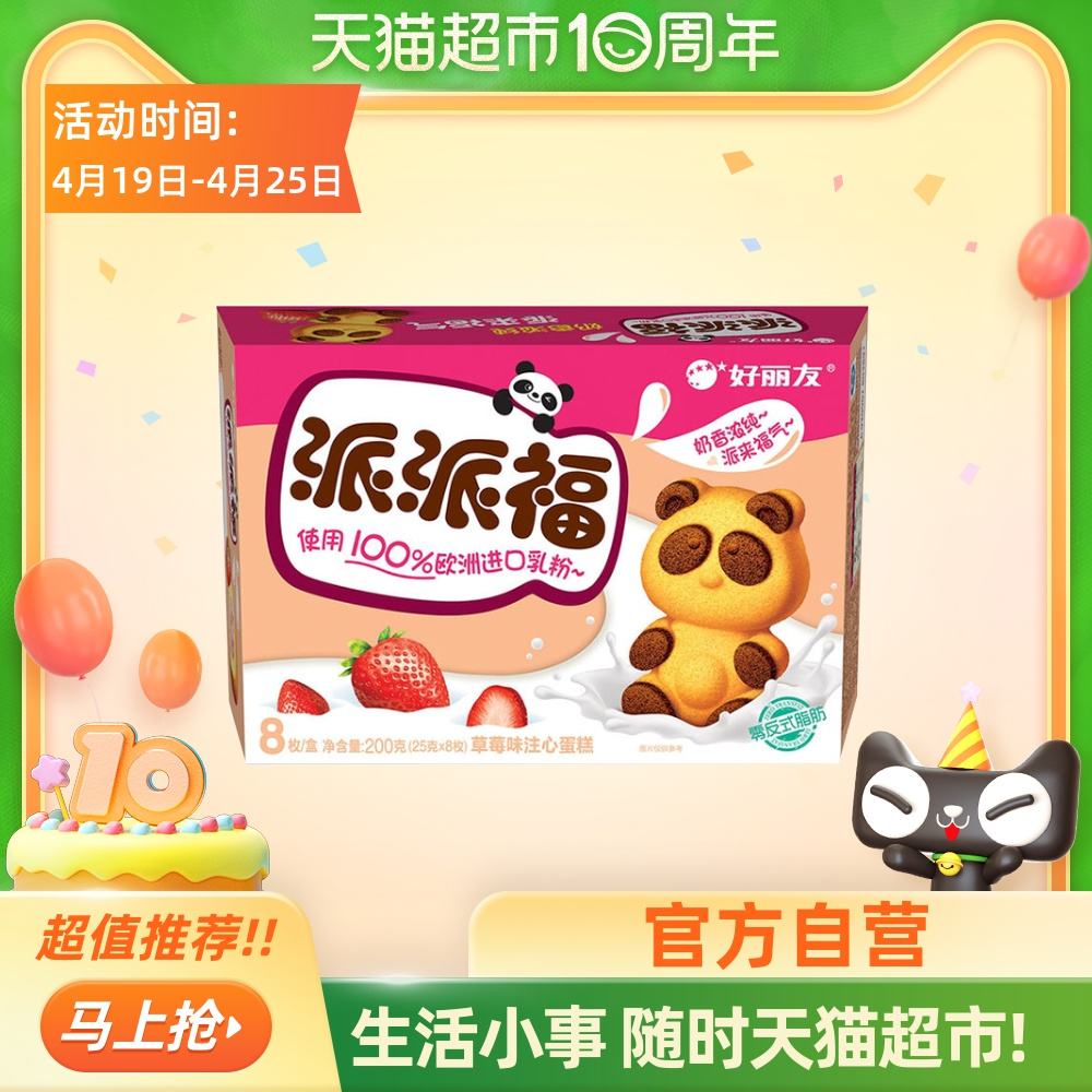Good Liyou Pie Fu strawberry flavor note heart cake 8 200g casual snacks pastry snacks afternoon tea net red