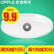 OPPLE欧普照明圆形led阳台吸顶灯4.5W