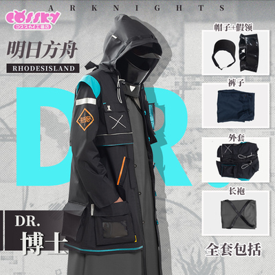 taobao agent Spot Cossky Tomorrow's Ark COS clothing Dr. COS Rhode Island Knife Tower coat cospaly clothing