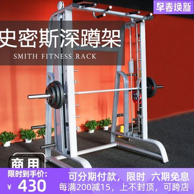 Smith machine integrated trainer deep squat fitness home professional gantry rack puppies power training equipment