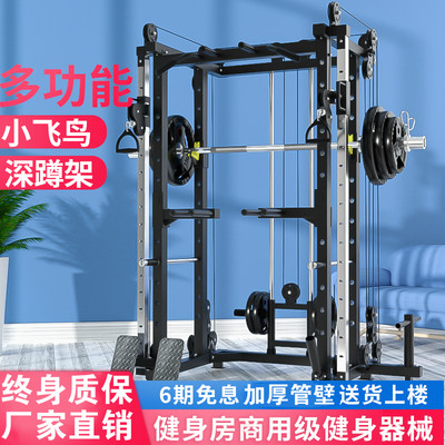Professional multifunctional home deep squat frame gantry fitness barbell lying mount Xiaofei bird comprehensive training