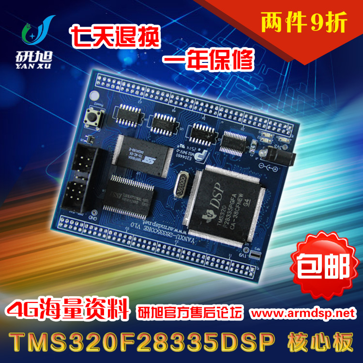 Air Conditioning Appliance Parts Home Appliances Dsp Development Board Dsp28335 Development Board Tms320f28335 Development Board Dsp28335 Core Board