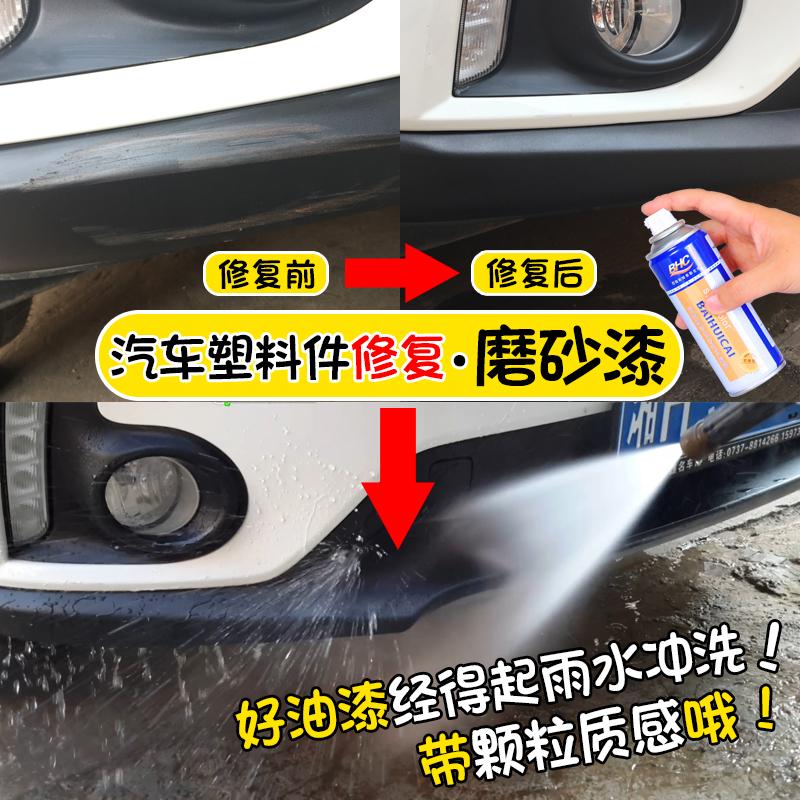 Car Bumper Self-painting Plastic Parts Scratch Repair