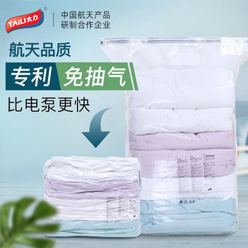Too Vacuum Compressed Bags Household Airless Clothes Quilt Quilt Thicken Large Three-dimensional Suit Storage Bag