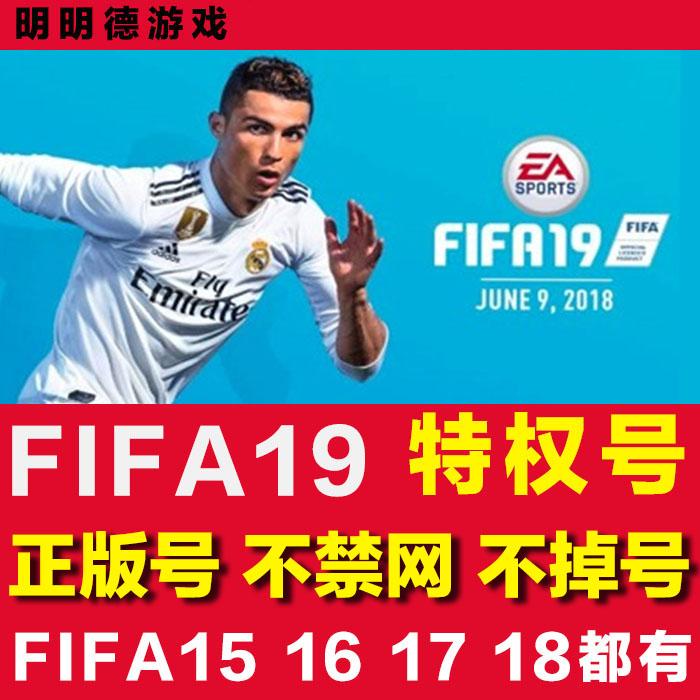 PC正版origin出租永久FIFA19离线号离线账号永久号特权号出租号
