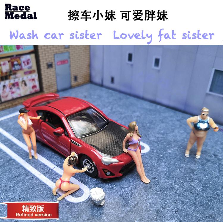 RM1:64上阵妹真空洗车可爱胖妹胖纸场景套装模型TSM风火轮GTR绿光