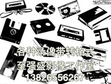 Shenzhen old video tape Sony Panasonic VHS old tape conversion USB flash drive data video format burning DVD disc