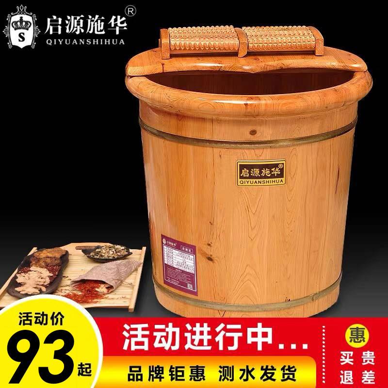 启源香柏木实木足浴桶家用泡脚木桶洗脚木质成人木盆加高40cm小号