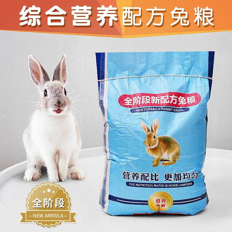 Корм для кроликов Новая формула питания основной корм для кроликов корм для кроликов для кроликов для новорожденных кроликов для беременных сухой корм 5 кг