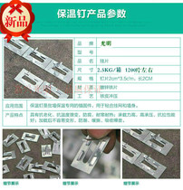 Insulation nail hanging tablets mosquito incense inside and outside wall iron sheet mesh dedicated
