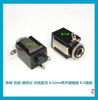 Audio amplifier device with stereo jack 6.5 6.35 stereo microphone jack screw seat belt receptacle