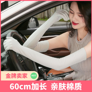 Sunscreen hand sleeve armband summer driving gloves thin models female long section of UV protection arm sleeve summer ride