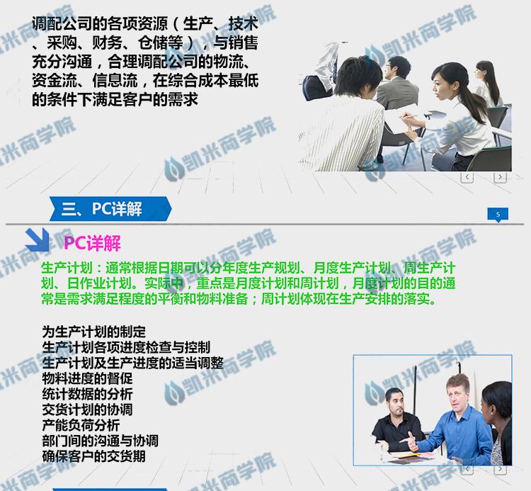 PMC生产计划与物料控制生产运作管理PPT培训教程物料管理仓库流程