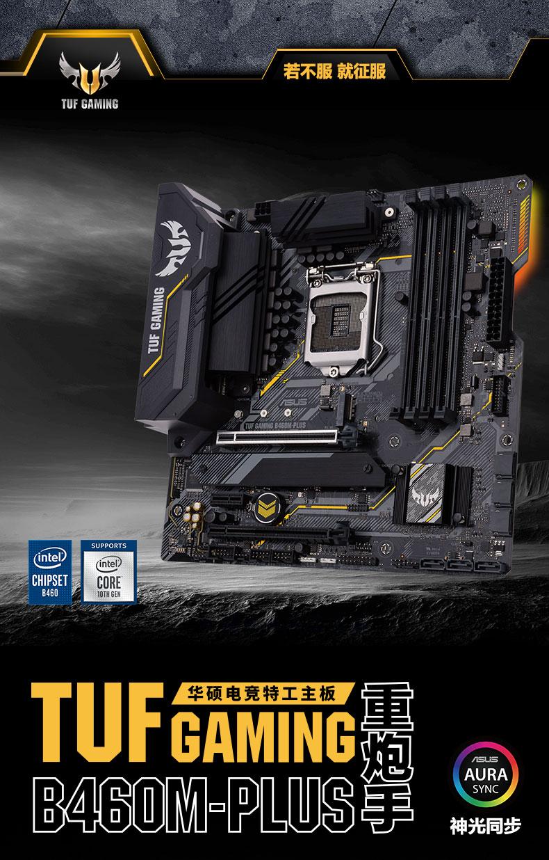 電腦配件 華碩 TUF B460M-PLUS重炮手 搭i5 10400 i7 10700主板CPU套裝F解憂大鋪子