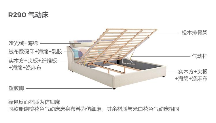 R290-材料解析-气动床-米白花色.jpg