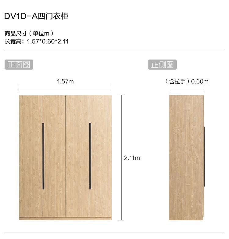 DV1D-A-尺寸-四门衣柜.jpg
