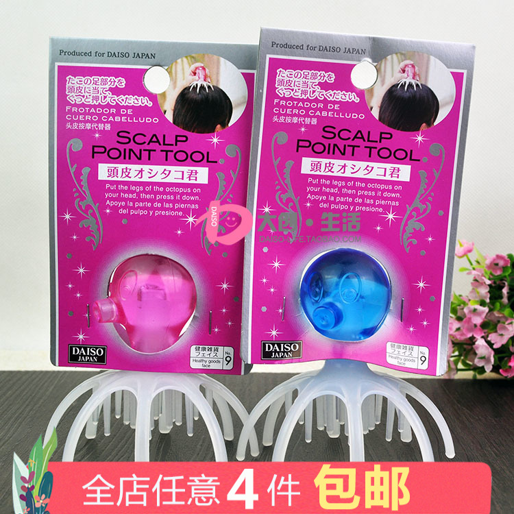 Japan Daiso Big Invasive head Scalp massager Eight claw fish Head massager Relieve scalp relieve pressure