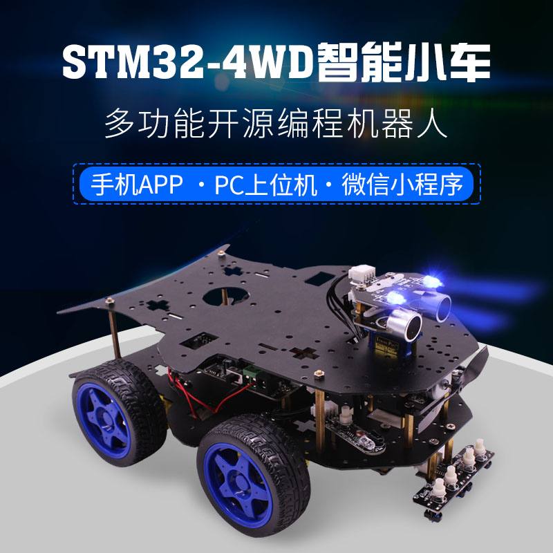 STM32 smart car robot kit 4WD four-wheel drive programming DIY