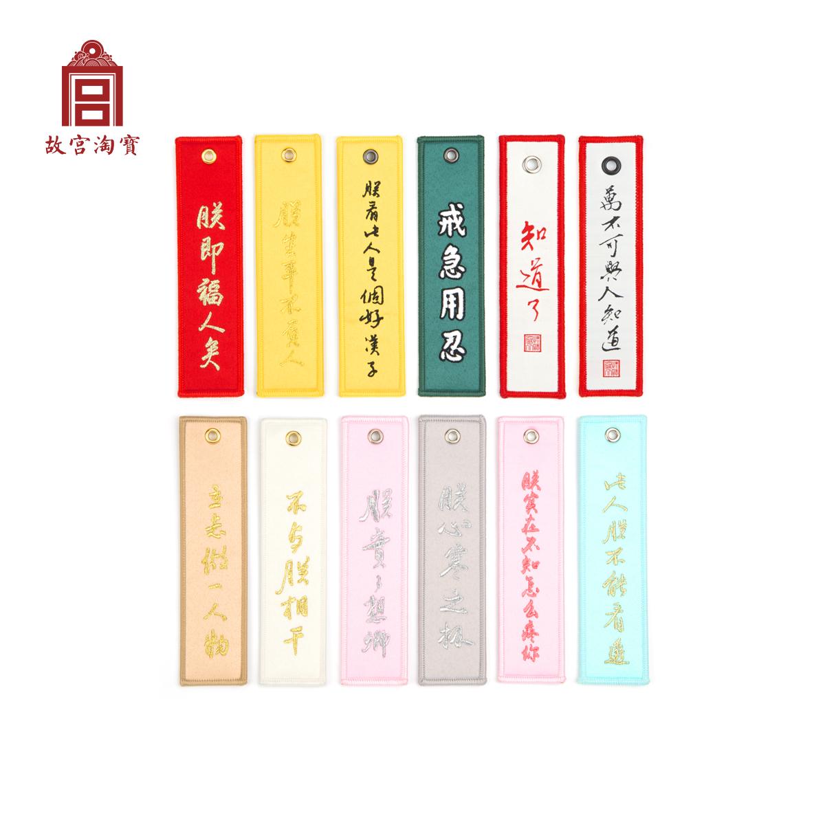 【 поэтому дворец taobao 】 супер дикий из имперский партия серия вышивка брелок / брелок поэтому дворец годовщина статья