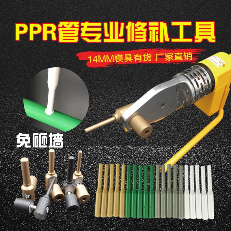PPR ống nước nóng chảy nóng máy nước ống công cụ sửa chữa ống nước hàn rò rỉ sửa chữa lỗ hàn chết đầu keo dính sửa chữa - Phần cứng cơ điện