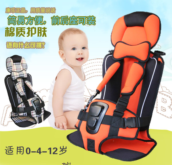 Portable Baby Car Safety Seat Cushion Child Belt Simple 0 4