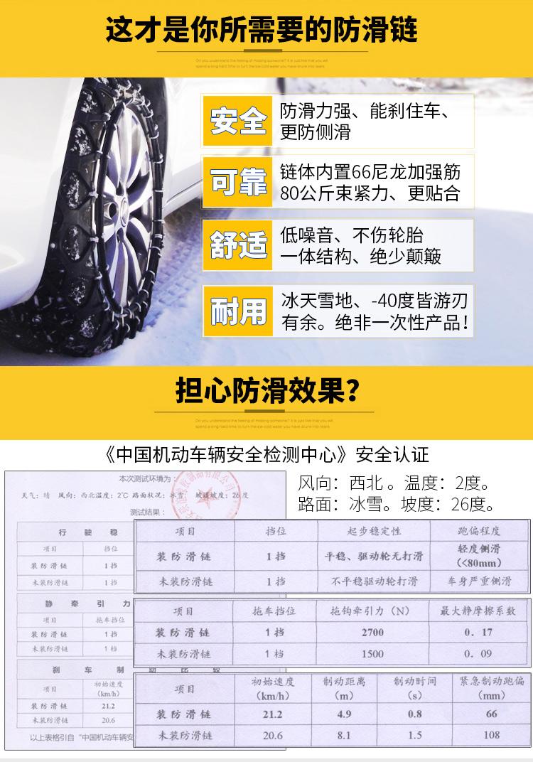 橡膠雪鍊、防滑鏈、雪地行駛、越野OFF-ROAD,低噪音!255/40-20可用,台灣出貨