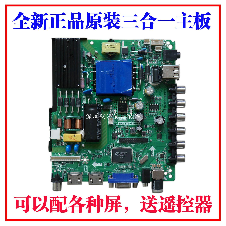 New Leroy LCD TV board TP VST59S PB716/PB726/PB801 three-in-one TV  motherboard
